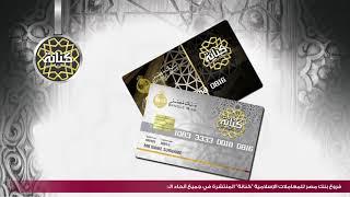 البطاقات الائتمانية الاسلامية (كنانة)