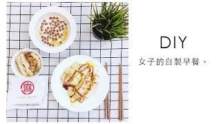 女子的DIY早餐🌞自製火腿起司蛋餅, 老協珍米漢堡, 麥片| GIRL TALK