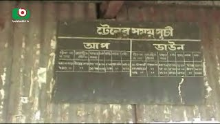 Bhairab Rail Stations | Moumita | 11Jun17