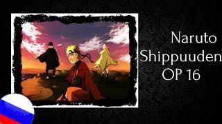 Naruto Shippuden OP 16 (RUS)