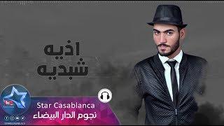 رضا سلمان - نادم (حصرياً)   2018   (Reza Salman - Nadem (Exclusive