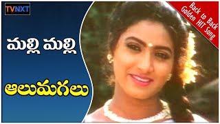 తెలుగు ఓల్డ్ హిట్ వీడియో సాంగ్స్ - Malli Malli Video Song | Aalumagalu Movie | Suman, Aamani | TVNXT