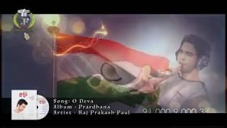 O deva song by raj prakash paul