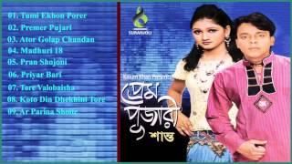 Prem Pujari | প্রেম পূজারী  | Shanto Audio Album Jukebox