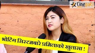 नेपाल आइडलबाट आउट भएपछि पहिलो पटक भोटिंग सिस्टमबारे प्रमिलाको खुलासा | Pramila Rai | Nepal Idol