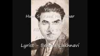Wafa [1950] Hum Se Azad Hai.. Idhar Dekho Zara [Asha, Lyrist Behzad Lakhnavi]