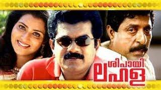 Malayalam Full Movie - Sipayi Lahala - Mukesh,Srinivasan,Vani Viswanath [HD]