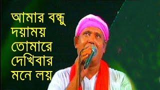 Amar Bondhu Doyamoy( আমার বন্ধু দয়াময়)by Fokir Shabuddin