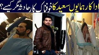 Humayoon Saeed Acccident|Full HD Vedio|Hindi|Urdu|