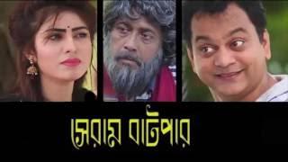 New Bangla Natok Sei Rokom Batpar