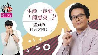 宅女小紅╳林思宏:生產一定要「簡惠英」?產婦的難言之隱(上)│親子天下