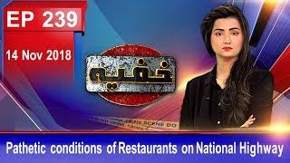 "Abb Takk - Khufia - EP 239 ""Pathetic conditions of restaurants on national highway"" - 14 Nov 2018"