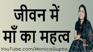 माँ का महत्व - Importance of Mothers in our Life - Good Relationship Tips in Hindi - Monica Gupta