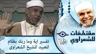 الشيخ الشعراوي | تفسير اية وما ربك بظلام للعبيد للشيخ الشعراوى