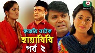 কমেডি নাটক - ছায়াবিবি | Chayabibi | EP - 02 | A K M Hasan, Chitralekha Guho, Arfan, Siddique, Munira