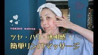 【アラフィフ❣】ハリ・つや・透明感☆簡単リンパマッサージ |YORIKO makeup