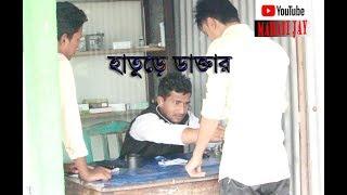 Hature doctor / হাতুড়ে ডাক্তার/Bangla funny video 2017