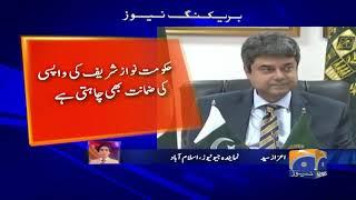 Subcommittee meeting underway to decide Nawaz Sharif's ECL case