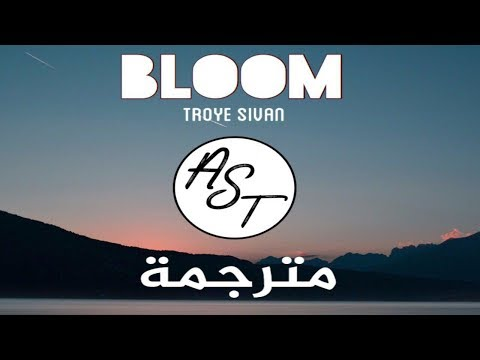 Troye Sivan - Bloom | Lyrics Video | مترجمة