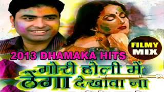 DJ HOLI SONG gore badanava dikhai da holiya mein (Hot Bhojpuri mix)