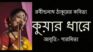 Bangla Kobita   কুয়ার ধারে   Kuar Dhare   রবীন্দ্রনাথ ঠাকুর   Rabindranath Tagore   Paromita