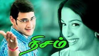Tamil Superhit Full Movie | Nisam | Mahesh Babu & Rakshita