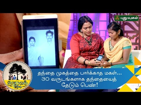 Daughter longing to see her unseen father's face for the last 30 years | Uravai Thedi | 28/10/2016