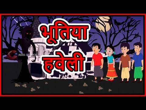 Xxx Mp4 भूतिया हवेली Hindi Cartoon Moral Stories For Kids Cartoons For Children Maha Cartoon TV XD 3gp Sex