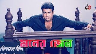 Moner Jail | Bangla Movie Song | Manna | Boishakhi | Love Song