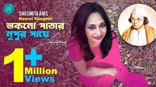 Nazrul Sangeet - Shukno Patar Nupur Paye  (subtitled) - Shusmita Anis