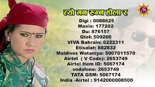 बिष्णु माझी Super Hit Lok Dohori Song त्यो मन रुन्न होला र...  | Bishnu Majhi | Sundar Mani |