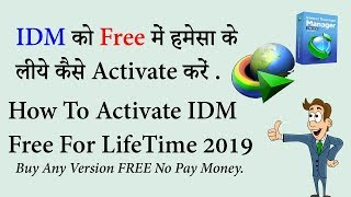 How to Activate IDM Free For Lifetime Latest Version 2019