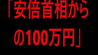 「安倍首相からの100万円」第3次安倍内閣 ワッチンのブログ