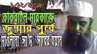 Maulana Saad Kandhalvi Bayan In Bangladesh Kakrail Markaz Before Jummah মাওলানা সাদ কান্দলবী বয়ান