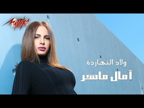 Xxx Mp4 Welad El Naharda Amal Maher ولاد النهاردة امال ماهر 3gp Sex