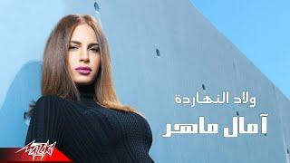 Welad El Naharda - Amal Maher ولاد النهاردة - امال ماهر