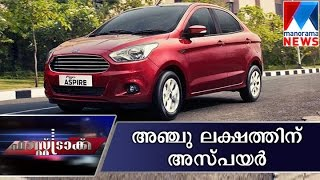 Ford Figo Aspire Sub-Compact Sedan  | Manorama News | Fasttrack