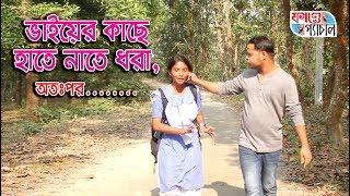ভাইয়ের কাছে হাতে নাতে ধরা, অতঃপর   !!! Vaiyar Kasa Hata Nata Dhora, Otopor !!! Funny Video