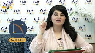 Samiah Khan weekly horoscope - 16th to 22nd July 2018