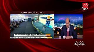 عمرو أديب يعلق على تعثّر محافظ القاهرة في الرد على 3 أسئلة وجهها الرئيس السيسي له: هل يستحق الإقالة؟