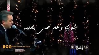 زياد برجي - مروان خوري - عم بتعلق فيك/ ziad bourji - marwan khoury - 3m bet3ala2 fik