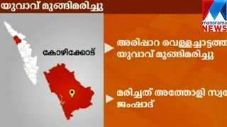 Youth drowned to death in Arippara waterfalls   | Manorama News