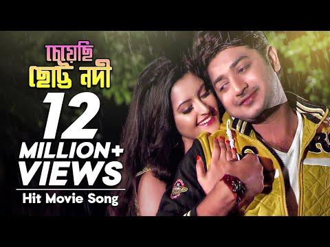 Xxx Mp4 Cheyechi Chotto Nodi চেয়েছি ছোট্ট নদী Bangla Movie Song Pori Moni Bappy Chowdhury 3gp Sex