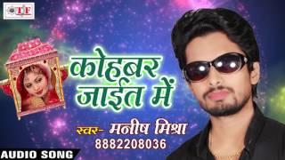 Kohbar जाइत में      Manish Mishra    New Maithili Hot  Song 2017