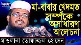 মা-বাবার খেদমত সম্পর্কে আলোচনা   মাও. তোফাজ্জল হোসেন   Bangla Waz   Azmir Recording   2017