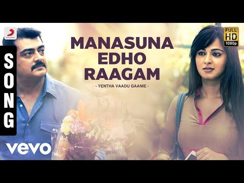 Yentha Vaadu Gaanie - Manasuna Edho Raagam Song   Ajith Kumar, Harris Jayaraj