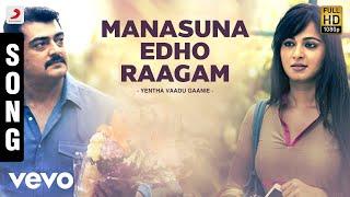 Yentha Vaadu Gaanie - Manasuna Edho Raagam Song | Ajith Kumar, Harris Jayaraj