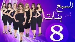 مسلسل السبع بنات الحلقة  | 8 | Sabaa Banat Series Eps