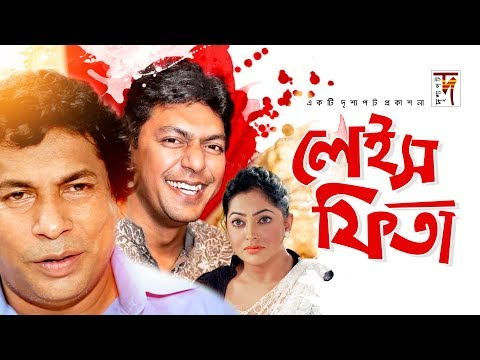 Xxx Mp4 Bangla Comedy Drama Laise Fita Ft Mosharraf Karim Chanchal Chowdhury Nipun 2018 3gp Sex