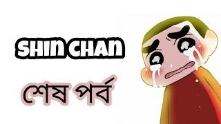 সিন চ্যান শেষ পর্ব | Shin chan last episode in Bangla THE DARK DAY
